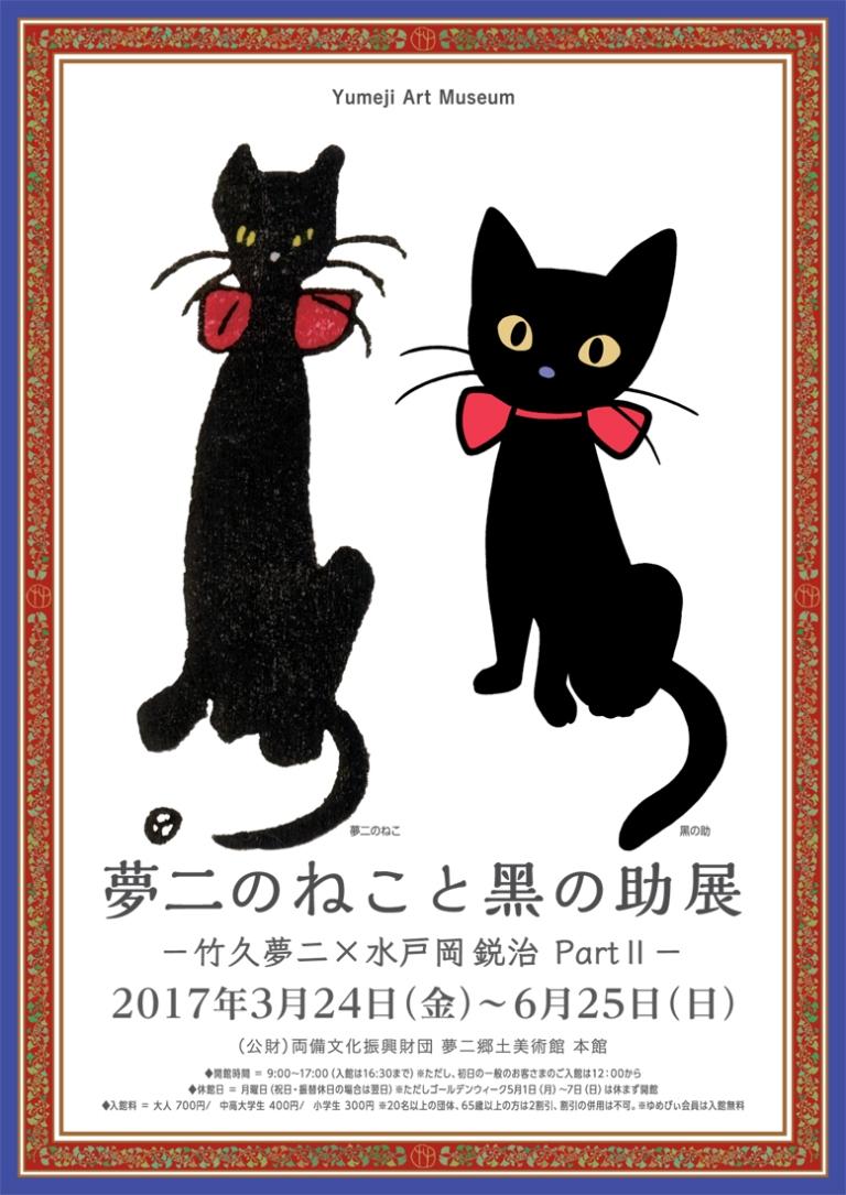 kuronosuke-flyer-omote.jpg